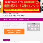 イオンスポーツクラブ3FIT倉敷店の口コミや評判