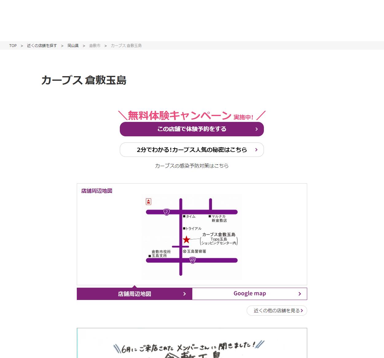 "<span class=""title"">カーブス倉敷玉島の口コミや評判</span>"