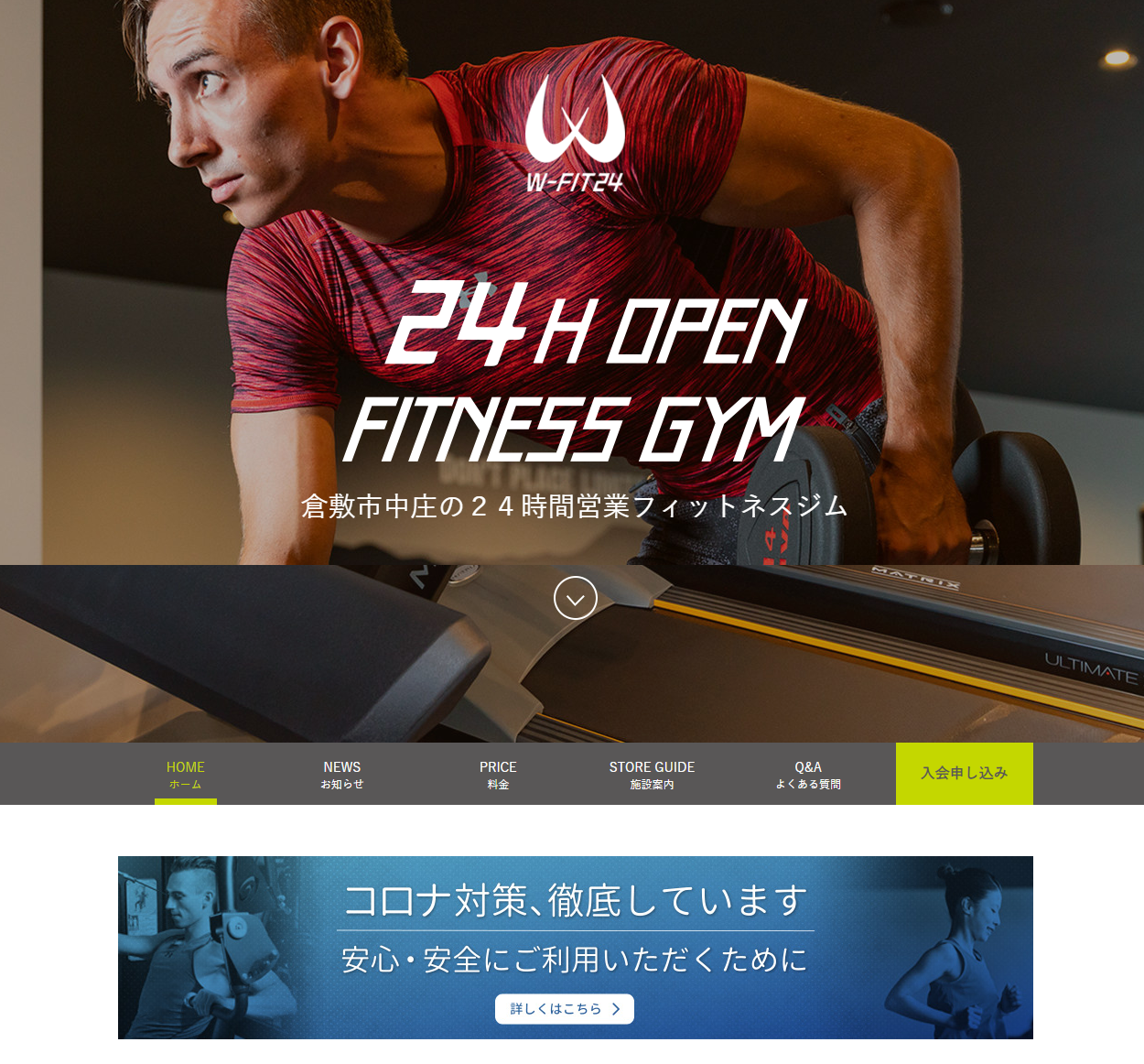 "<span class=""title"">W-FIT24の口コミや評判</span>"