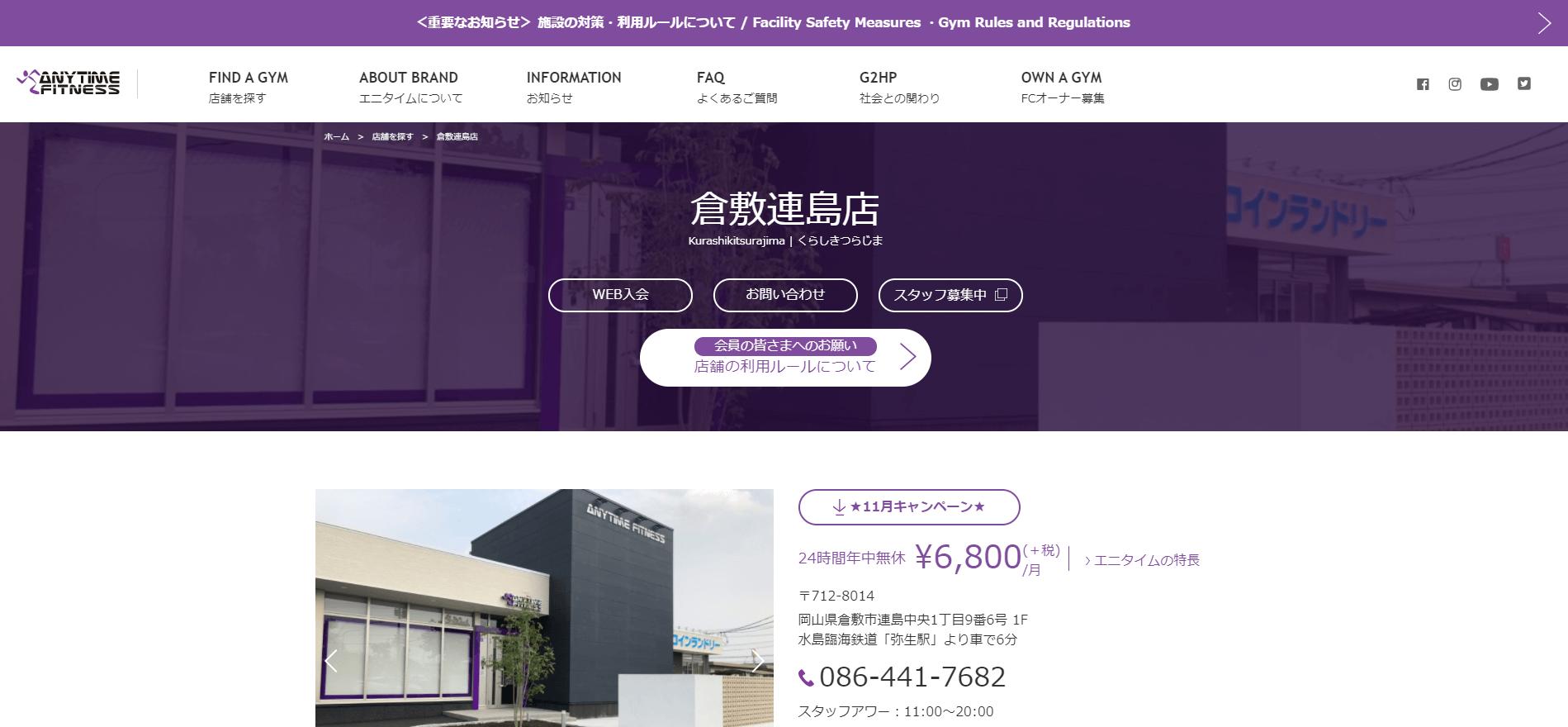 エニタイムフィットネス倉敷連島店の画像1
