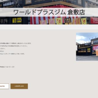 ワールドプラスジム倉敷店の画像